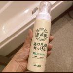【宇津木式スキンケア】子育てママにオススメの洗顔料はこれ。楽して時短と美素肌を手に入れよう!
