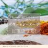 【バターコーヒーアレンジ】バターカレースープがイチオシ!スパイスでダイエット効果もねらってみる